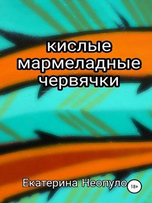 cover image of Кислые мармеладные червячки