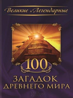 cover image of 100 загадок Древнего мира