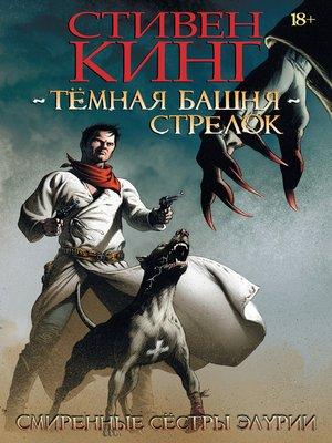 cover image of Тёмная Башня. Стрелок. Смиренные сестры Элурии