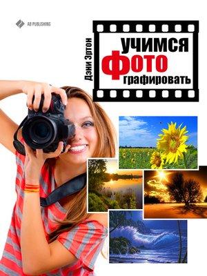 cover image of Учимся фотографировать