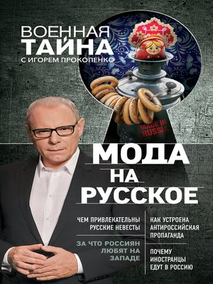 cover image of Мода на русское