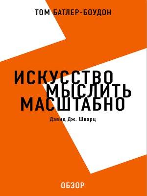 cover image of Искусство мыслить масштабно. Дэвид Дж. Шварц (обзор)