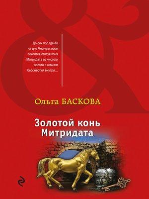 cover image of Золотой конь Митридата
