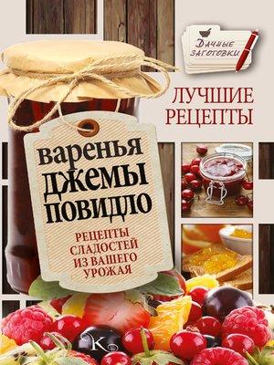 cover image of Варенья, джемы, повидло. Лучшие рецепты сладостей из вашего урожая