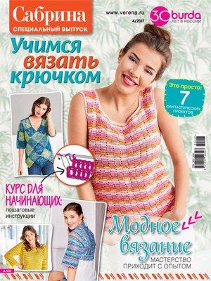cover image of Сабрина. Специальный выпуск. №4/2017