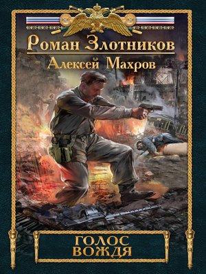 cover image of Голос вождя
