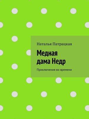 cover image of Меднаядама. Короткий роман