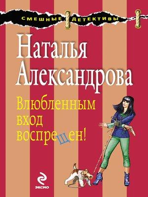 cover image of Влюбленным вход воспрещен!