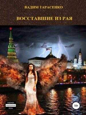 cover image of Восставшие из Рая