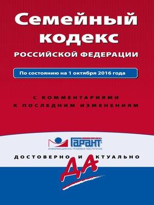 cover image of Семейный кодекс Российской Федерации. По состоянию на 1 октября 2016 года с комментариями к последним изменениям
