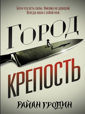 cover image of Город-крепость