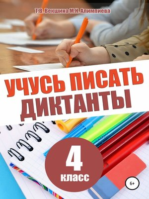 cover image of Учусь писать диктанты. 4класс