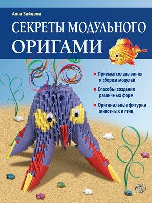 cover image of Секреты модульного оригами