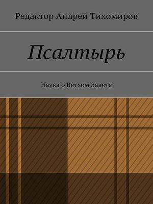 cover image of Псалтырь. Наука оВетхом Завете