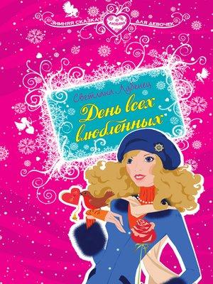 cover image of День всех влюбленных