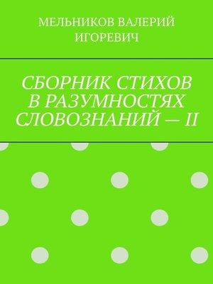 cover image of СБОРНИК СТИХОВ ВРАЗУМНОСТЯХ СЛОВОЗНАНИЙ–II