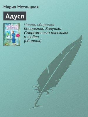 cover image of Адуся