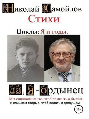cover image of Стихи. Циклы