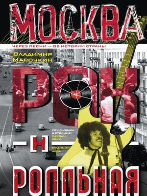 cover image of Москва рок-н-ролльная. Через песни – об истории страны. Рок-музыка в столице