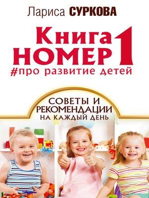 cover image of Книга номер 1 #про развитие детей. Советы и рекомендации на каждый день