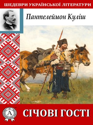 cover image of Січові гості