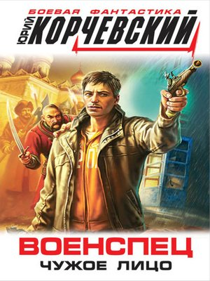 cover image of Военспец. Чужое лицо