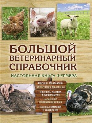 cover image of Большой ветеринарный справочник