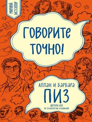 cover image of Говорите точно!