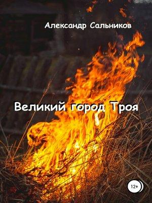 cover image of Великий город Троя