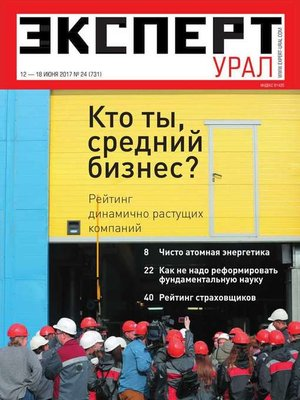 cover image of Эксперт Урал 24-2017