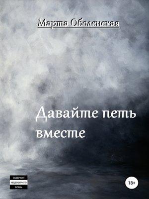 cover image of Давайте петь вместе