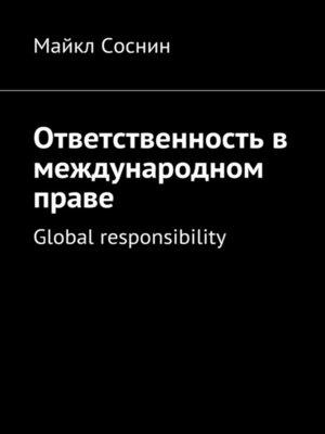 cover image of Ответственность в международном праве. Global responsibility