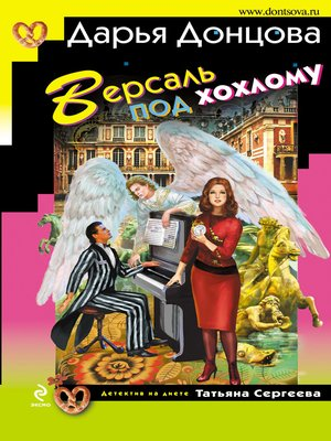 cover image of Версаль под хохлому