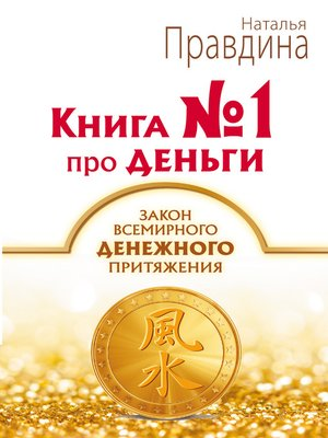 cover image of Книга № 1 про деньги. Закон всемирного денежного притяжения