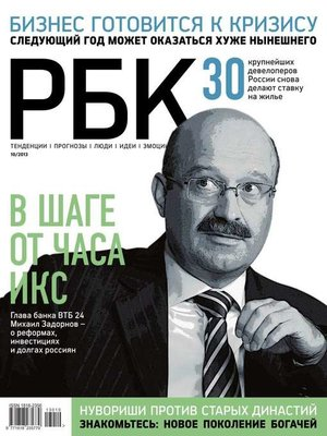 cover image of РБК 10-2013