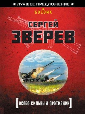 cover image of Особо сильный противник