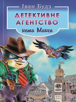 cover image of Детективне агенство Кота Макса