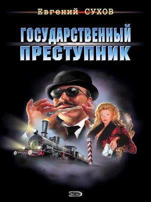 cover image of Государственный преступник