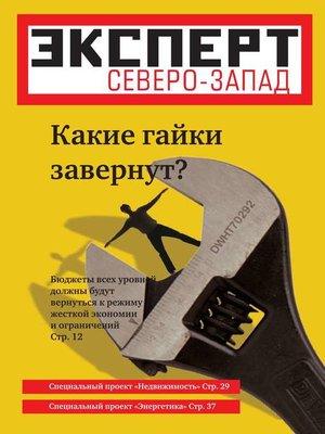 cover image of Эксперт Северо-Запад 50-2011