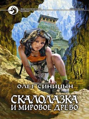 cover image of Скалолазка и мировое древо