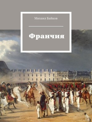 cover image of Франчия