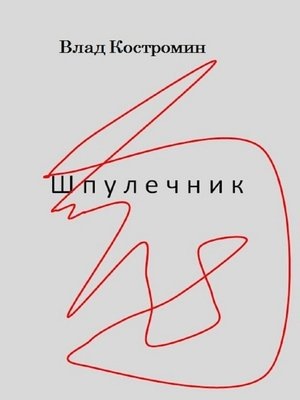 cover image of Шпулечник
