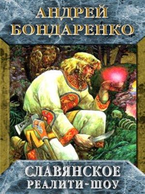cover image of Славянское реалити-шоу