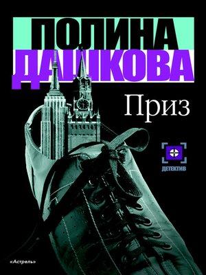 cover image of Приз