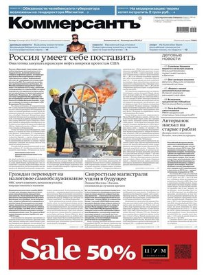 cover image of КоммерсантЪ 4-2014