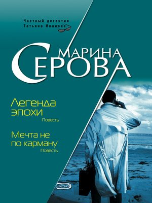 cover image of Легенда эпохи