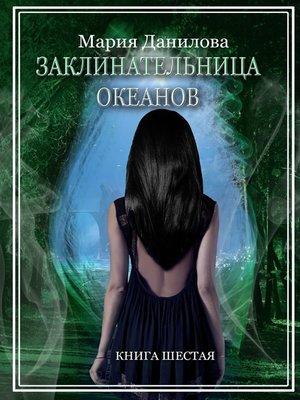 cover image of Заклинательница океанов. Книга шестая