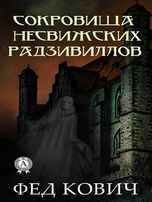 cover image of Сокровища несвижских Радзивиллов