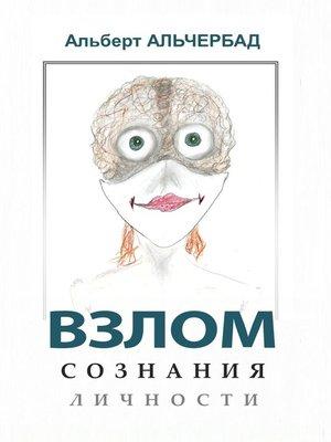 cover image of Взлом сознания личности
