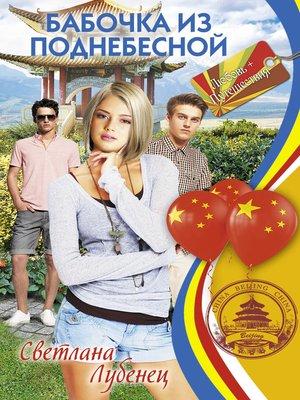 cover image of Бабочка из Поднебесной